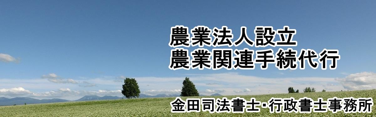 農業法人設立代行・農業参入支援|金田司法書士行政書士事務所